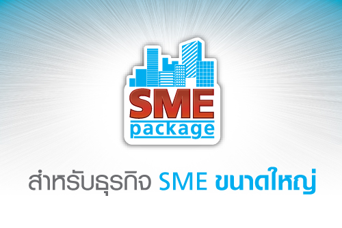SME Package