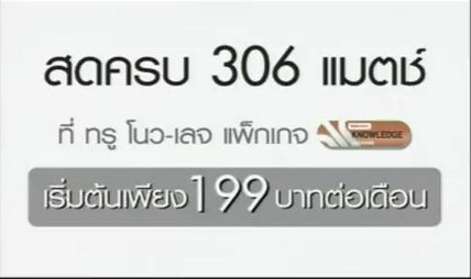 TrueVisions Thai Premier League
