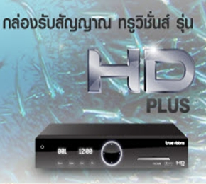    HD Plus