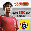True Ultra Hi-speed Internet customers thrillingly cheer for Thai Premier League