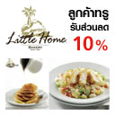 True Customers get 10% Discount at Little Home