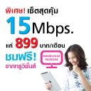 พิเศษเซ็ตสุดคุ้ม 15 Mbps.แค่ 899 บาท/เดือน ชมฟรีทรูวิชั่นส์+โทรฟรี
