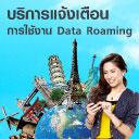 บริการแจ้งเตือนการใช้งาน Data Roaming (Smart Data Roaming Alert)