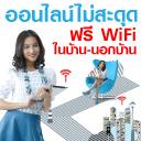 ออนไลน์ไม่สะดุดด้วย Wifi ทั้งใน-นอกบ้าน 10-200 Mbps. เริ่ม 599 บ./เดือน