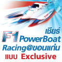  F1 Powerboat Racing@