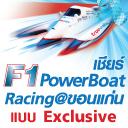 ประกาศรายชื่อผู้เข้าร่วมกิจกรรม F1 Powerboat Racing@ขอนแก่น
