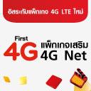 แพ็กเกจเสริม 4G Net