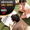 WiFi Topping : แพ็กเกจเสริม WiFi แบบรายเดือน