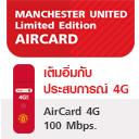 แพ็กเกจ AirCard 4G 100 Mbps.