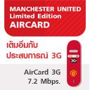 แพ็กเกจ AirCard 3G 7.2 Mbps.
