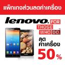 แพ็กเกจส่วนลดค่าเครื่อง Lenovo