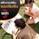 แพ็กเกจเสริม WiFi แบบเติมเงิน