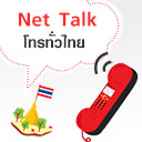 NetTalk by True : Pre Pay Smart Domestic