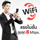 Wi-Fi by TrueMove :   8 Mbps. 