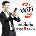 Wi-Fi by TrueMove : แรงไม่อั้น สูงสุด 8 Mbps.