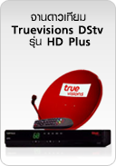  Truevisions DStv  HD Plus