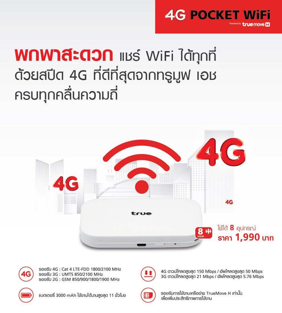 true broadband plans